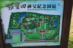 Father Bernard Druetto Memorial Park 羅寶田神父紀念園區 - Jīnhúzhén 金湖鎮 IMG_1990