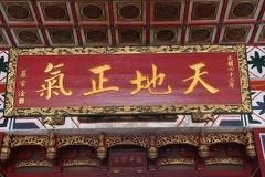 Koxinga Shrine - 延平郡王祠 IMG_3719.JPG