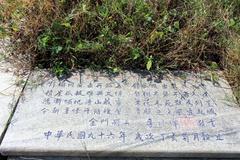 Xǔxiè memorial_IMG_4772.JPG