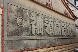 Hòupǔtóu Huang family settlement - 后浦頭黃宅 IMG_3109.JPG